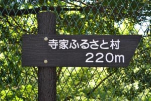 001ふるさと村への→案内