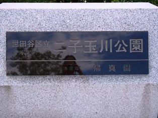 公園看板1